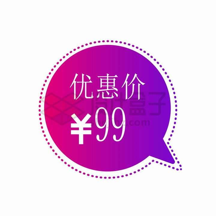 紫色渐变色对话气泡风格优惠打折促销标签png图片免抠矢量素材