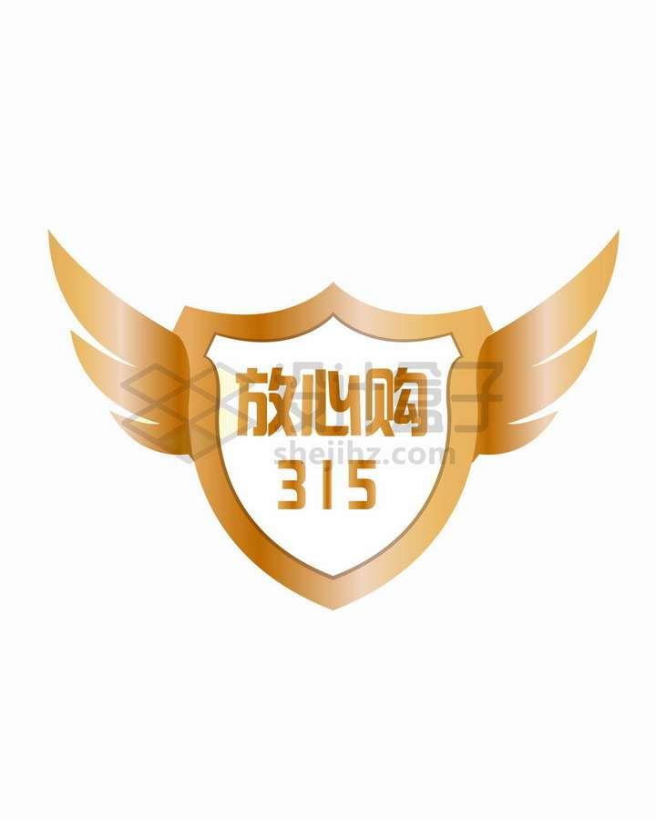带翅膀的盾牌315放心购淘宝天猫京东服务标志png图片免抠矢量素材