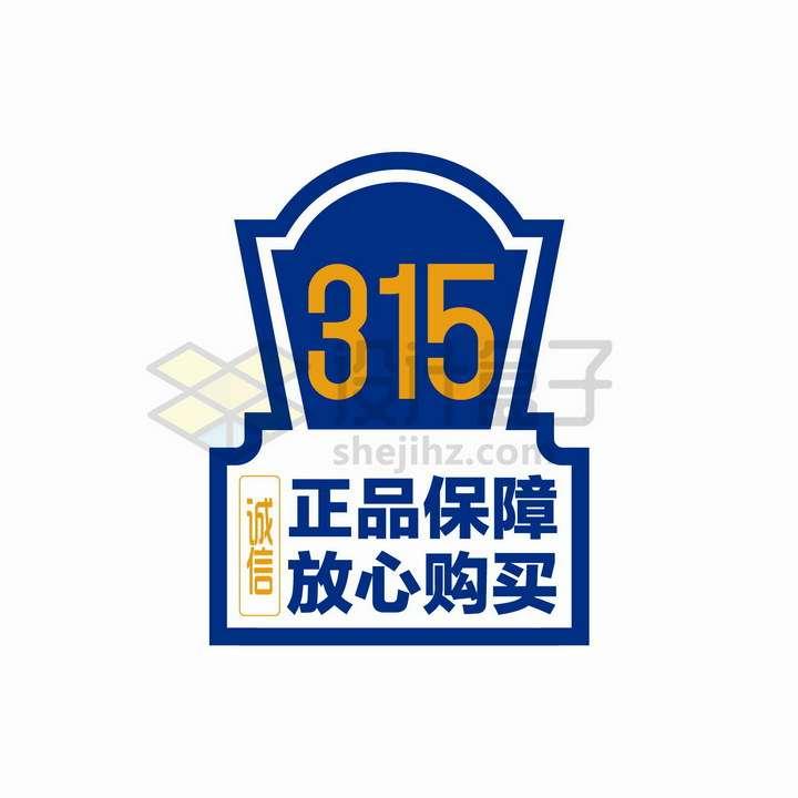 蓝色315正品保障放心购买服务标志png图片免抠矢量素材