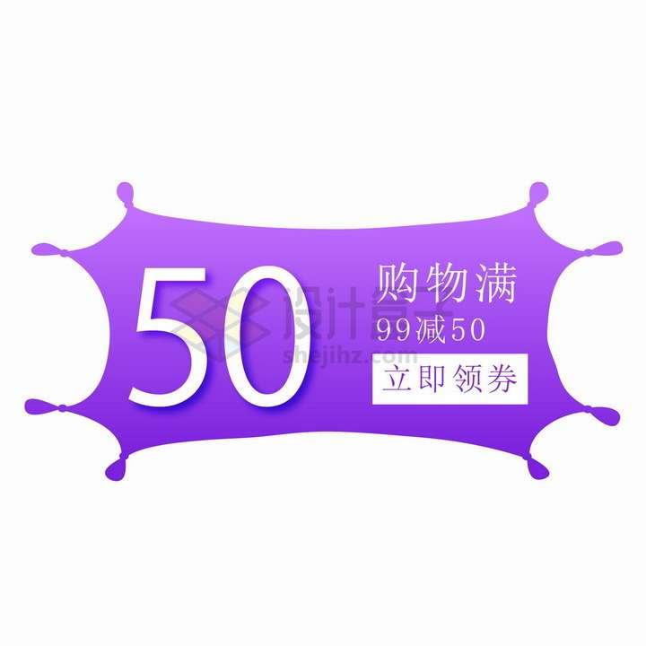 紫色不规则形状促销标签优惠券代金券png图片免抠矢量素材