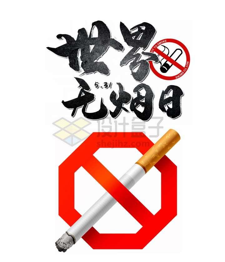 禁止吸烟标志世界无烟日png图片免抠素材