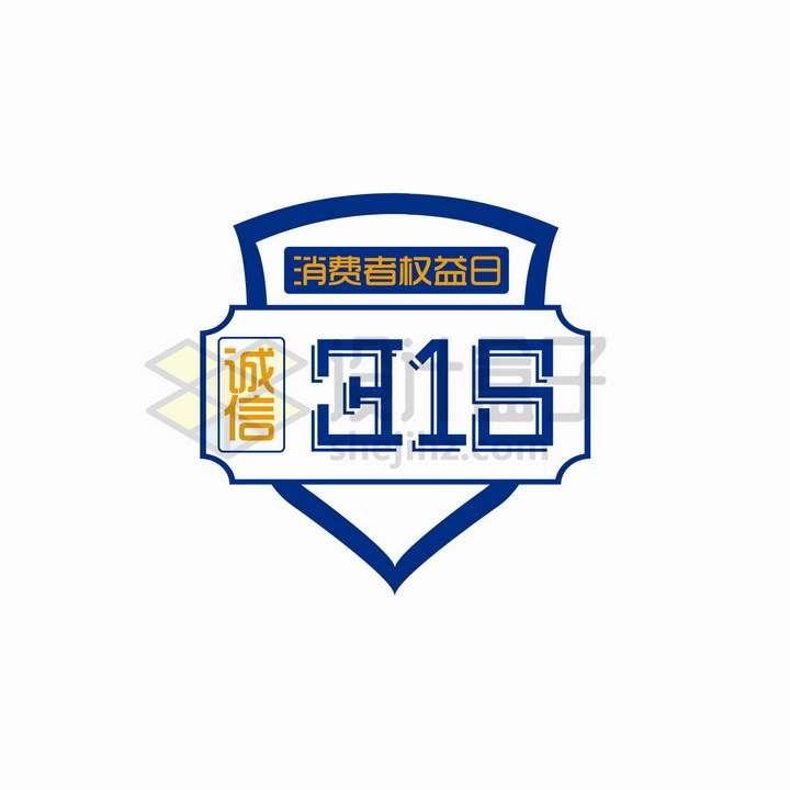 蓝色盾牌诚信315消费者权益日标志png图片免抠矢量素材