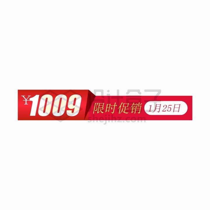 红色淘宝天猫京东限时促销标签条png图片免抠矢量素材