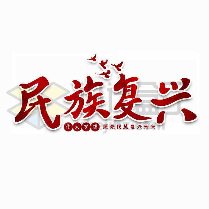 红色民族复兴艺术字体png图片免抠素材