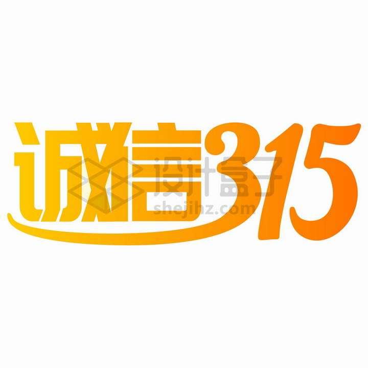 橙色渐变色风格诚信315艺术字体png图片免抠矢量素材