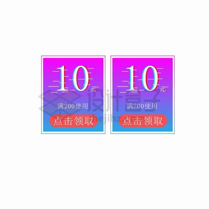 紫色故障风淘宝天猫京东优惠券png图片免抠矢量素材