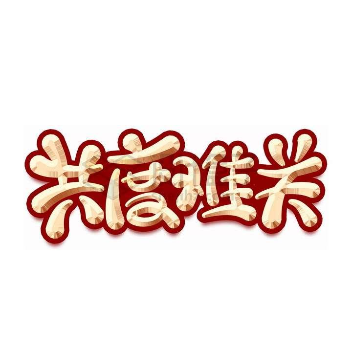 金色鎏金红色描边共渡难关艺术字体png图片免抠素材