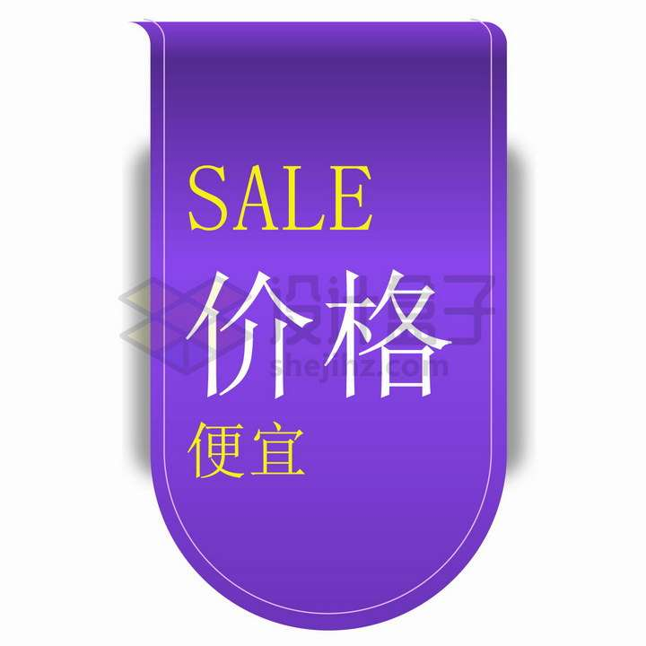紫色立体优惠电商店铺打折促销标签png图片免抠矢量素材