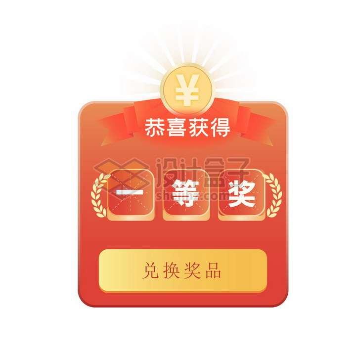 恭喜获奖兑换奖品活动页面png图片免抠矢量素材