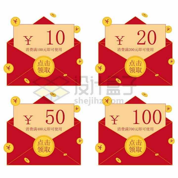 打开的红包消费满可消费红包领取png图片免抠矢量素材