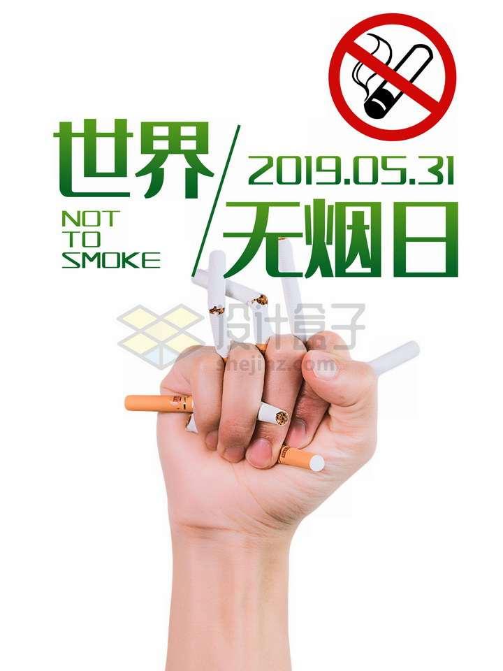 掐断的香烟世界无烟日禁止吸烟png图片免抠素材