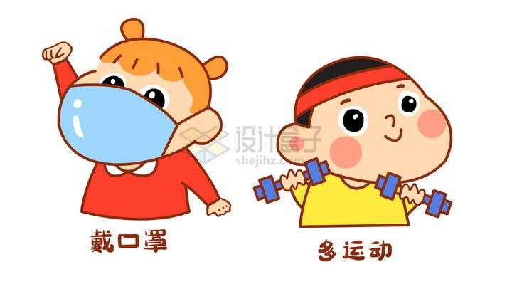 卡通儿童戴口罩多运动疫情期间注意事项武汉疫情新冠肺炎手抄报png图片免抠素材