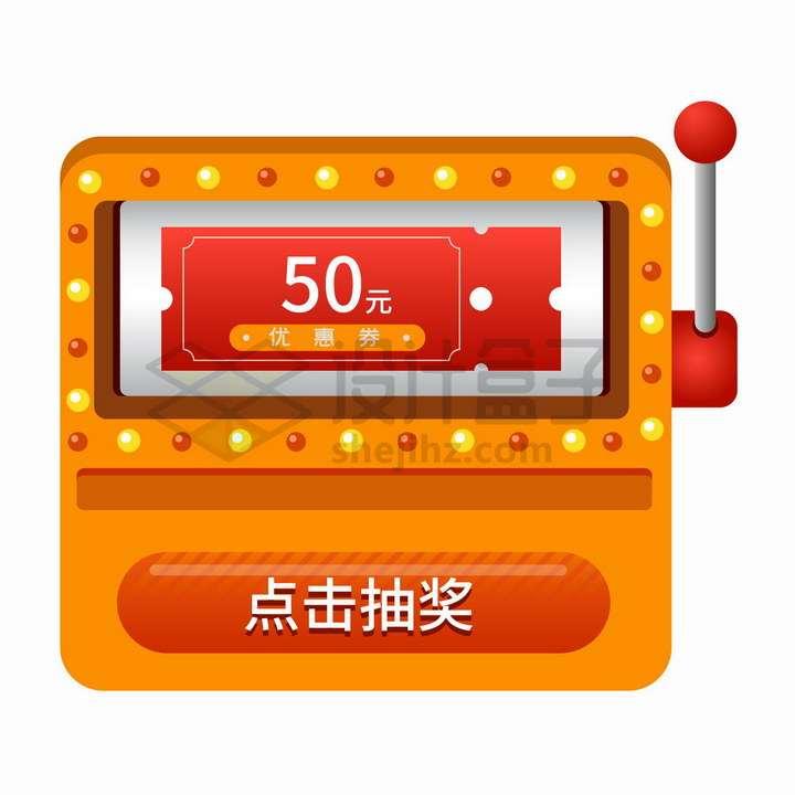 点击抽奖电商红包优惠券抽奖机png图片免抠矢量素材