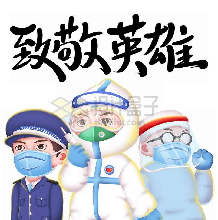 卡通医护人员警察致敬英雄武汉肺炎手抄报png图片免抠素材