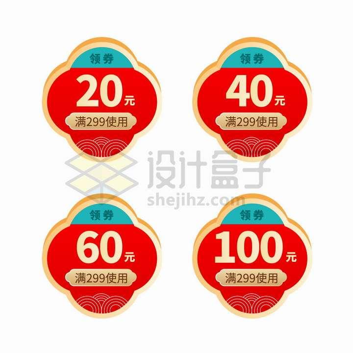中国风红色金色淘宝天猫京东优惠券领取png图片免抠矢量素材