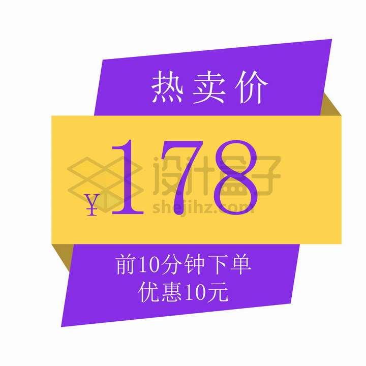 黄色紫色特卖价优惠打折促销标签png图片免抠矢量素材