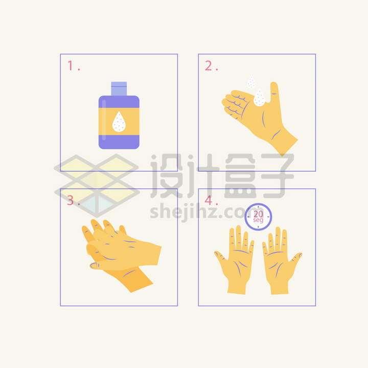洗手步骤洗手的正确方法png图片免抠矢量素材