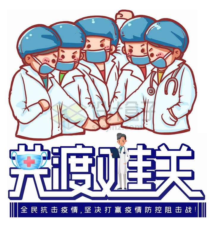 卡通医生医护人员团结一致共渡难关武汉疫情新冠肺炎手抄报png图片免抠素材