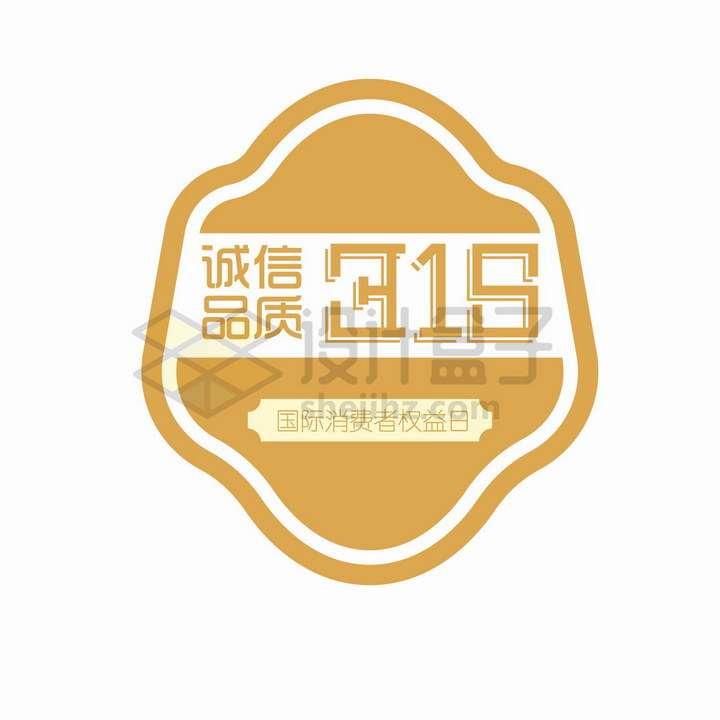 金色诚信315国际消费者权益日圆角盾牌标志png图片免抠矢量素材