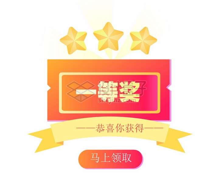 恭喜你获得一等奖抽奖活动界面png图片免抠矢量素材