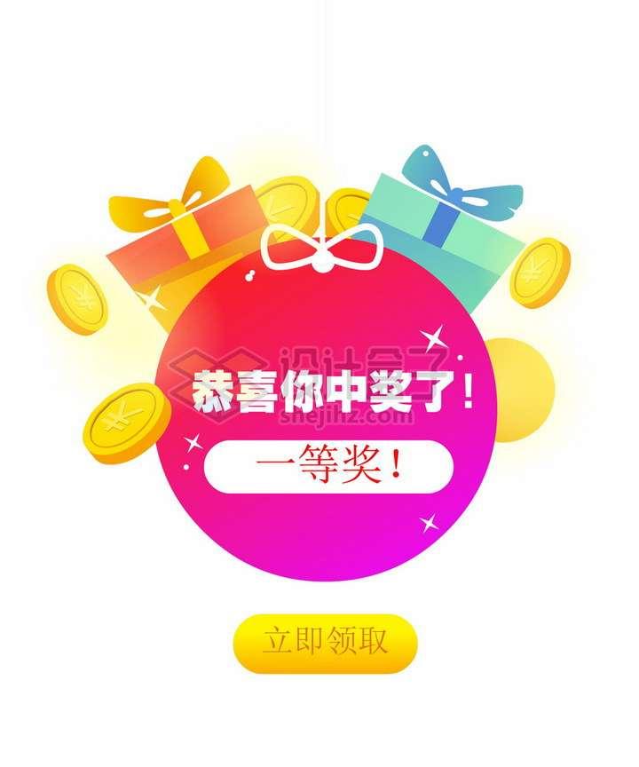 卡通礼物盒金币恭喜你中奖了抽奖活动界面png图片免抠矢量素材