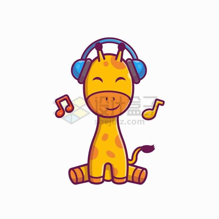 戴耳机听音乐的卡通长颈鹿png图片免抠矢量素材