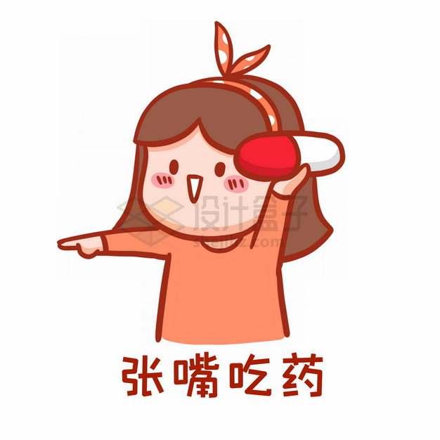 卡通张嘴吃药表情包插画png图片素材