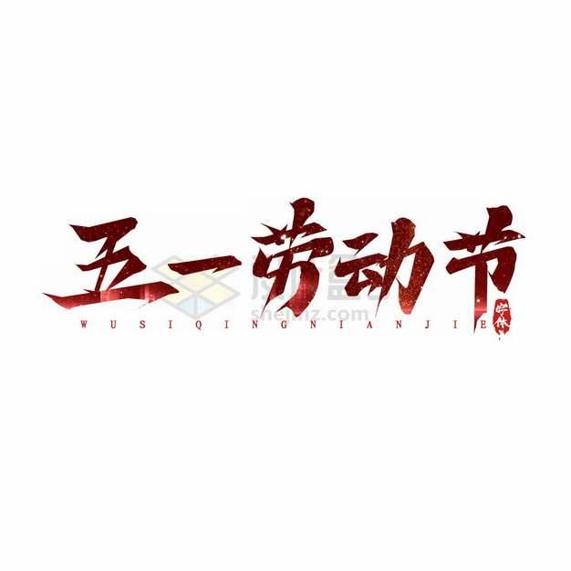 五一劳动节红色艺术字体png图片素材