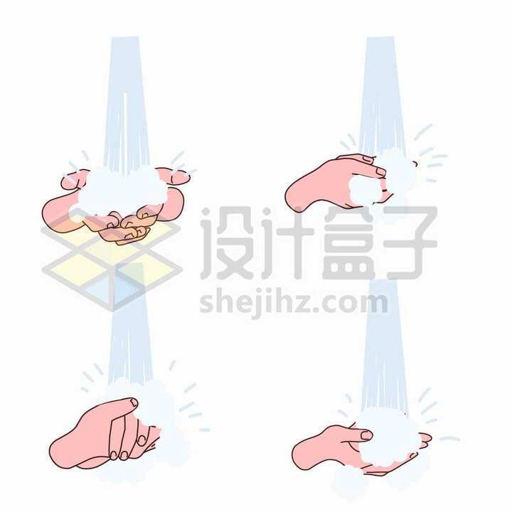 水龙头下洗手示意图手绘插画png图片免抠矢量素材