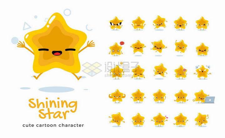 25款卡通表情包黄色五角星png图片免抠矢量素材