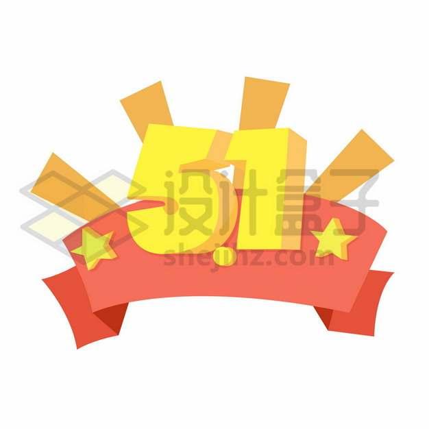 卡通51五一劳动节艺术字体png图片素材