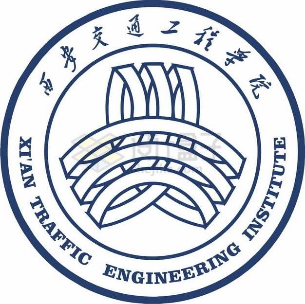 西安交通工程学院 logo校徽标志png图片素材