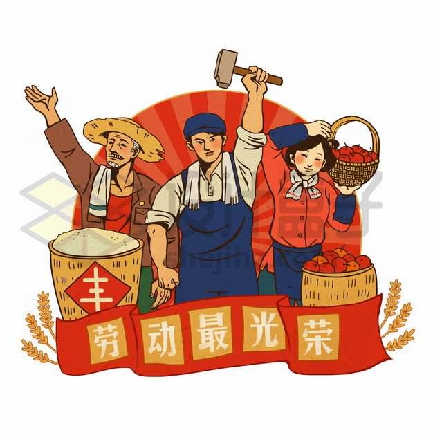 卡通农民劳动最光荣五一劳动节手绘插画png图片素材