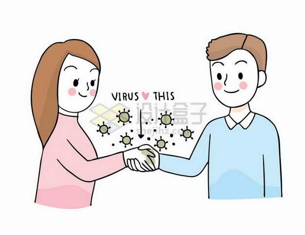 保持社交距离不要握手预防新型冠状病毒疫情手绘插画png图片免抠矢量素材