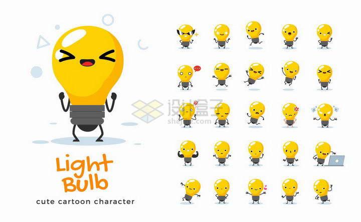 25款卡通表情包黄色电灯泡png图片免抠矢量素材