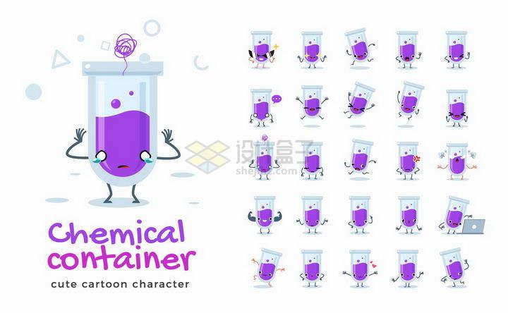 25款卡通表情包紫色液体的试管png图片免抠矢量素材