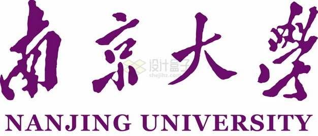 南京大学字体logo校徽标志png图片素材