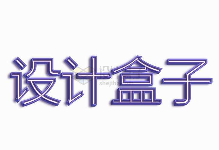 紫色空心字立体艺术字字体样机png图片免抠矢量素材