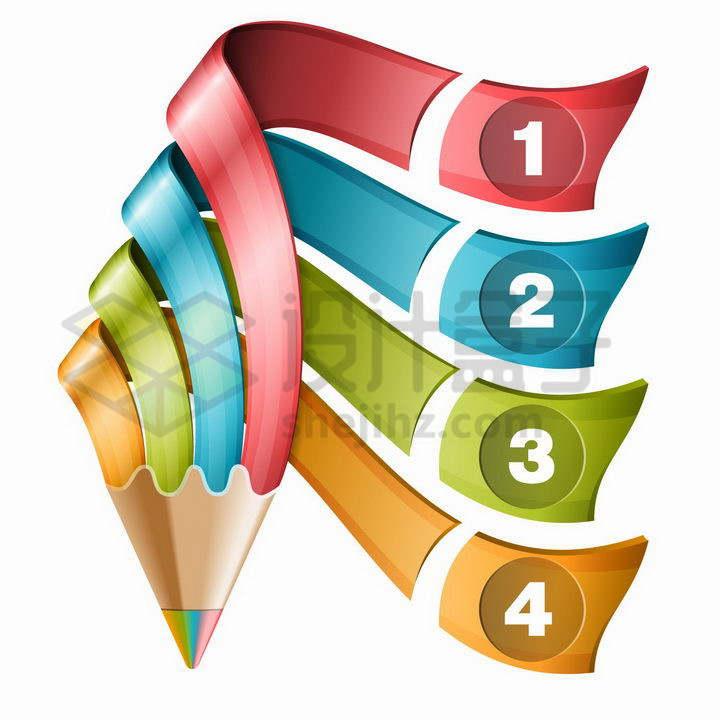 抽象风格铅笔分叉成4条序号信息图表png图片免抠矢量素材