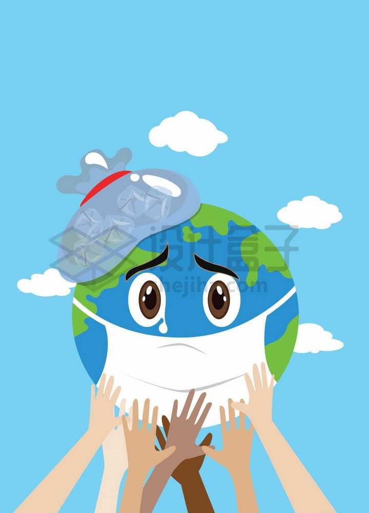 卡通地球戴着口罩很多手托举着它png图片免抠矢量素材