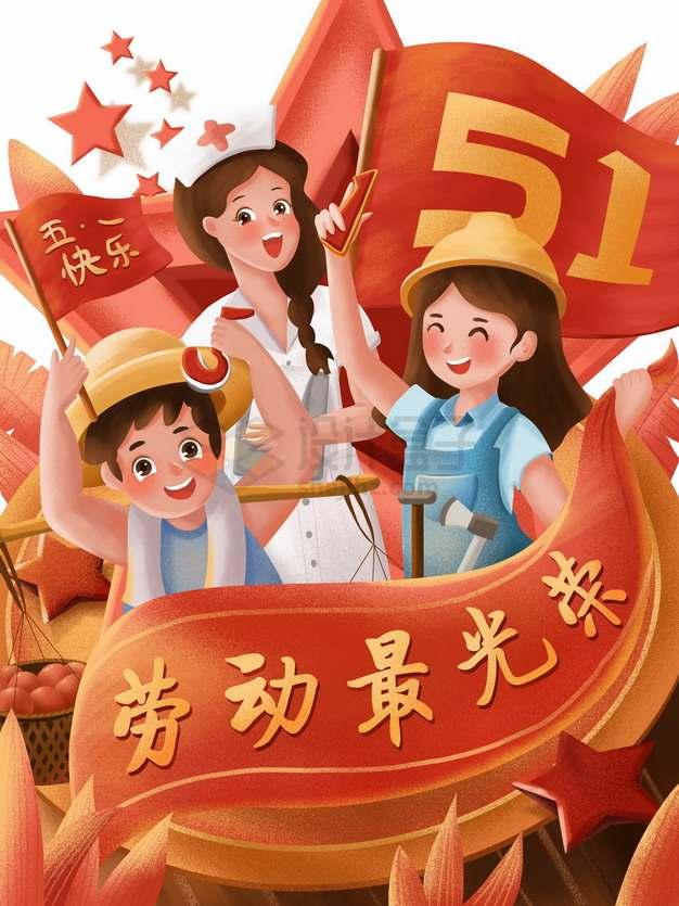 劳动最光荣五一劳动节卡通劳动人民和红旗插画png图片素材