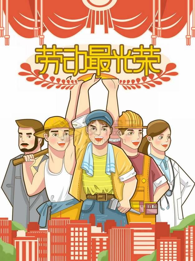 劳动最光荣卡通劳动人民托起明天劳动节插画png图片素材
