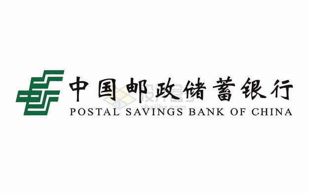 中国邮政储蓄银行logo世界中国500强企业标志png图片素材