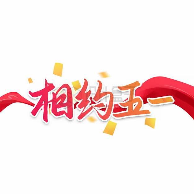 相约五一红色绸缎劳动节艺术字体png图片素材