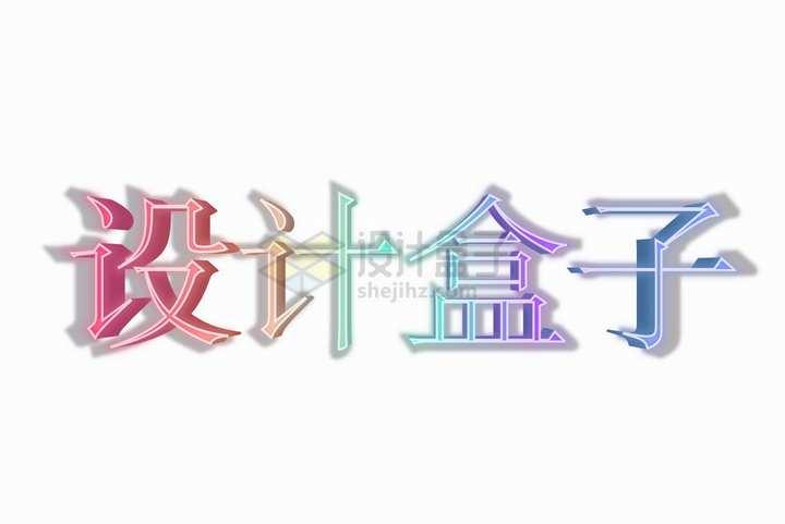 彩色渐变色立体文字艺术字字体样机png图片免抠矢量素材
