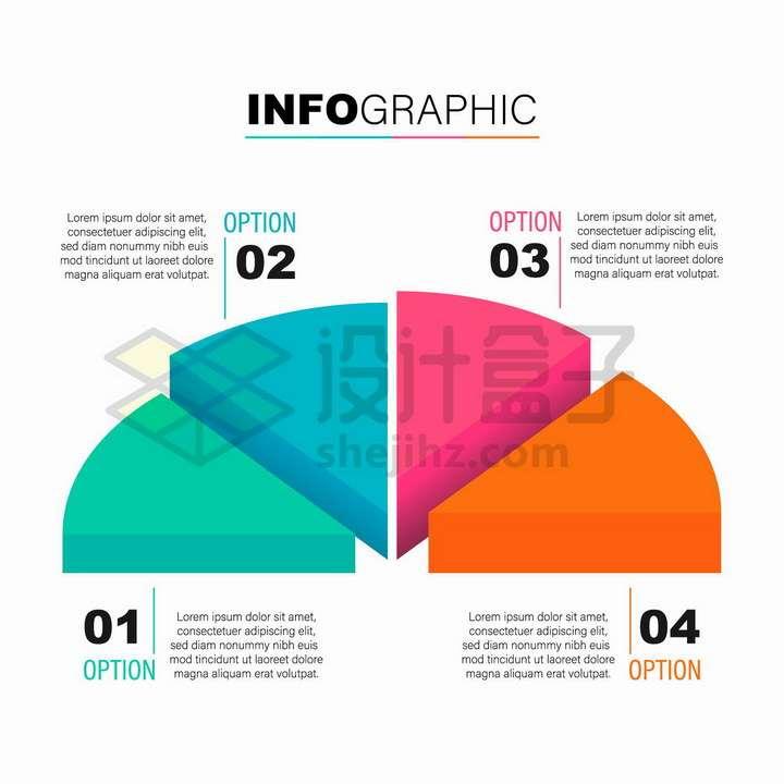 分开的立体饼形图PPT信息图表png图片免抠矢量素材