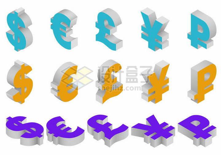 三种状态的立体美元欧元人民币符号png图片免抠矢量素材