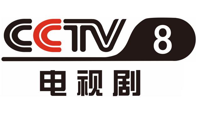 CCTV-8 中央电视台电视剧频道台标logo标志png图片素材 标志LOGO-第1张
