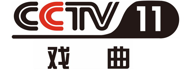 CCTV-11 中央电视台戏曲频道台标logo标志png图片素材 标志LOGO-第1张