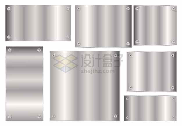 7款金属质感不锈钢光泽方形面板png图片素材